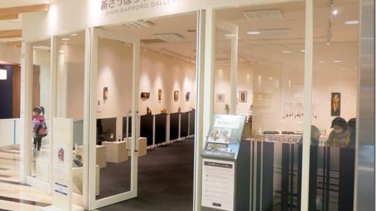 2021年3月末で閉まる新さっぽろギャラリーで小笠原み蔵先生の個展、2021年3月15日19時まで