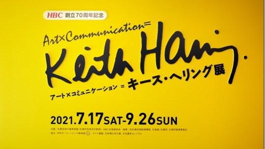 札幌芸術の森美術館で2021年9月26日まで、HBC創立70周年記念アート×コミュニケーション = キース・ヘリング展