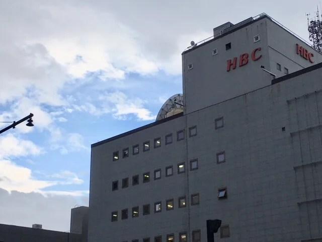 HBC新社屋は2020年春に完成予定-テレビ局の移転、新社屋建設相次ぐ