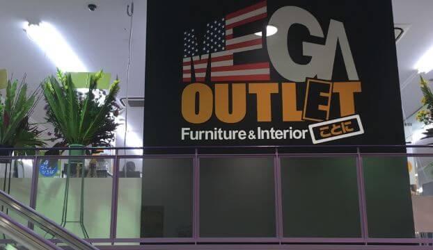 アウトレット家具店