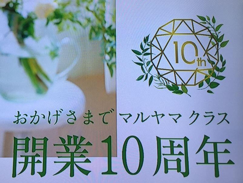 「マルヤマクラス」10周年リニューアルオープン