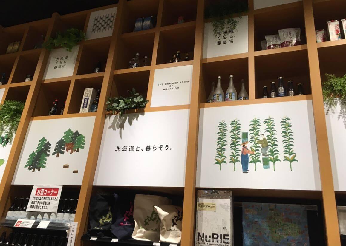 北海道のお酒