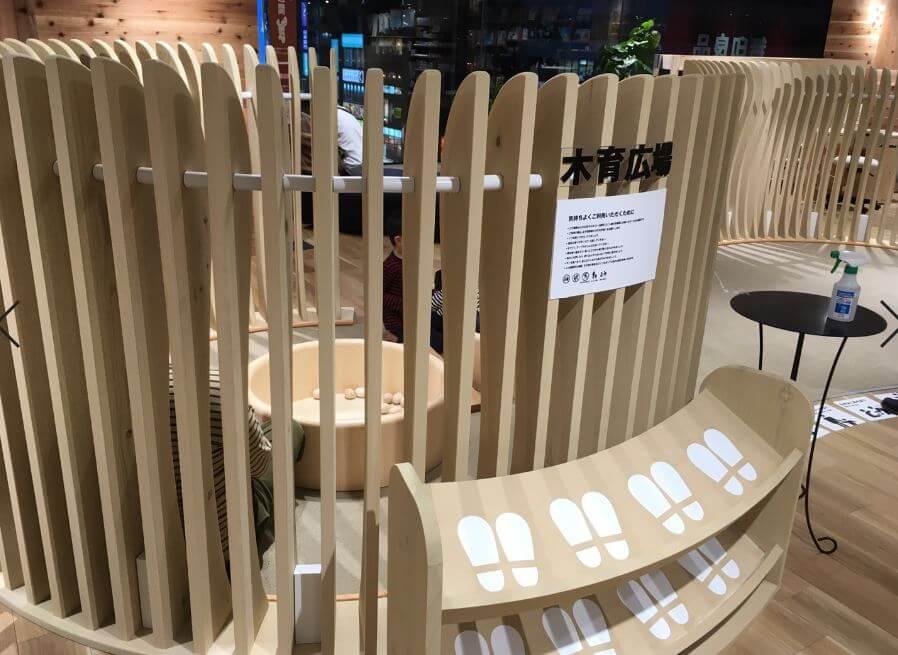 無印良品木育広場