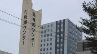 札幌卸センター