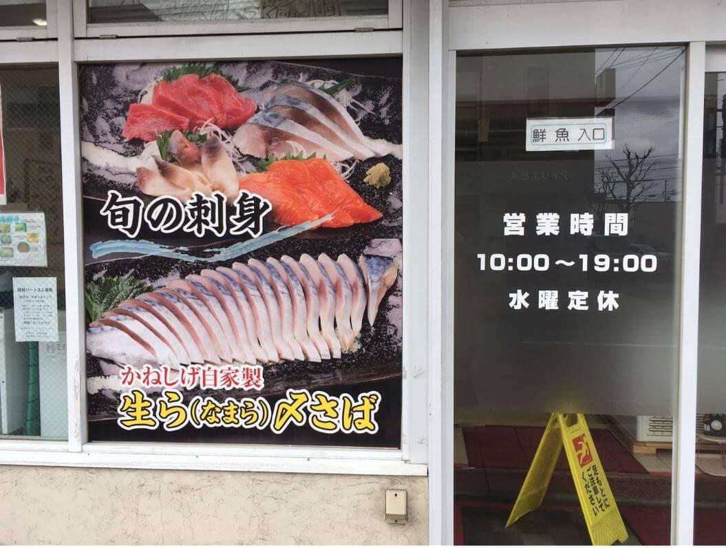 かねしげ鮮魚店ドア
