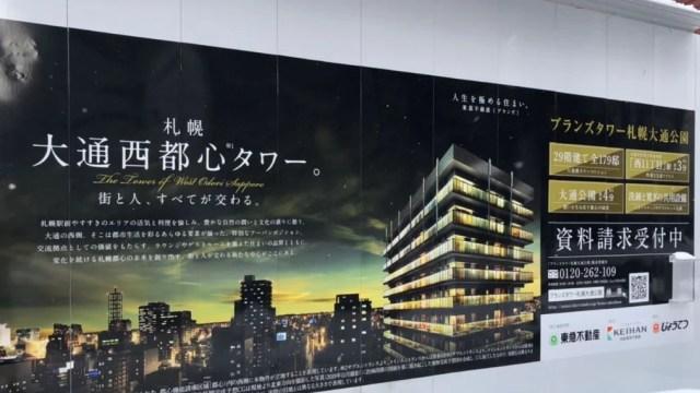 ブランズタワー札幌大通