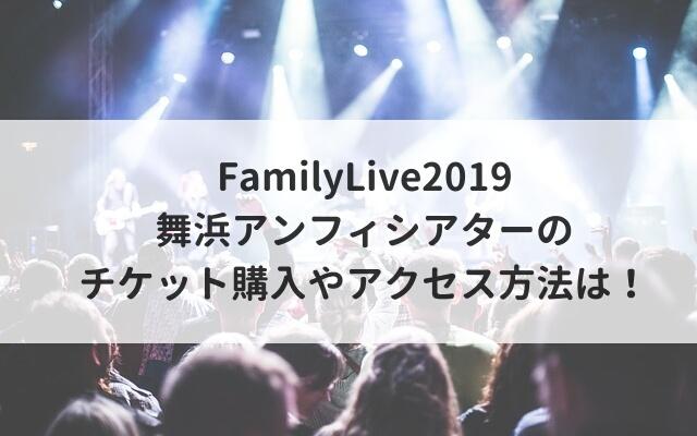 FamilyLive2019舞浜アンフィシアターのチケット購入やアクセス方法は!