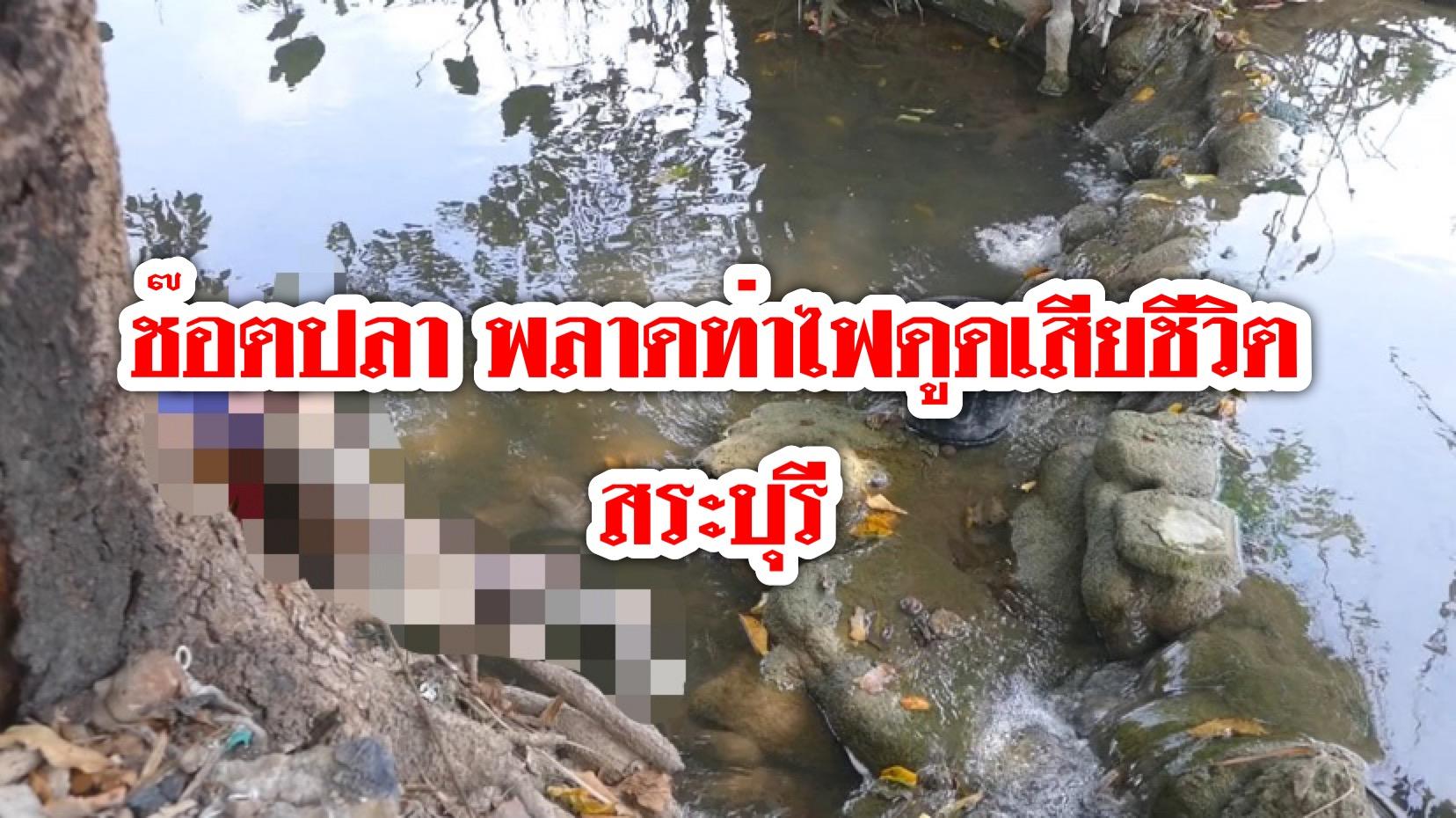 สระบุรี หนุ่มใหญ่วัย 59 ปี ต่อสายไฟช๊อตปลาในคลองน้ำ พลาดท่าไฟฟ้าดูดเสียชีวิต