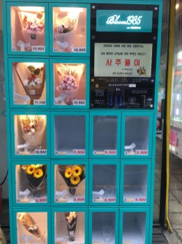 These flower vending machines are everywhere in South Korea.