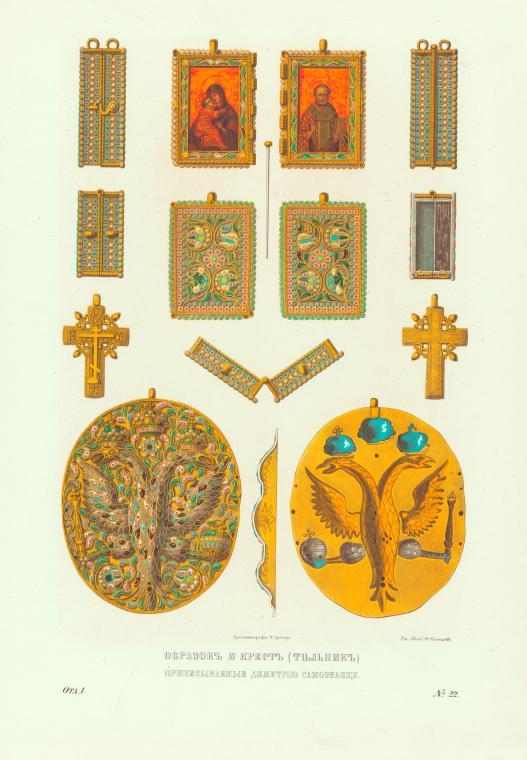 """Obrazok i krest."" Plate 22.1849-1853."