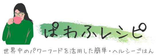ぱわふレシピ