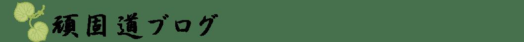 沙羅双樹のブログ