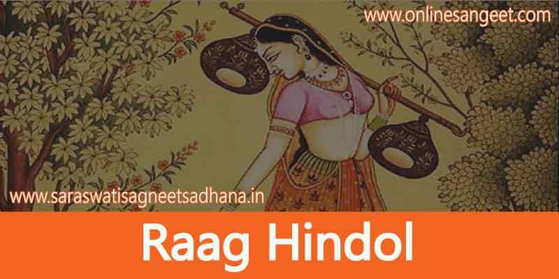 raag-hindol-notes-in-hindi