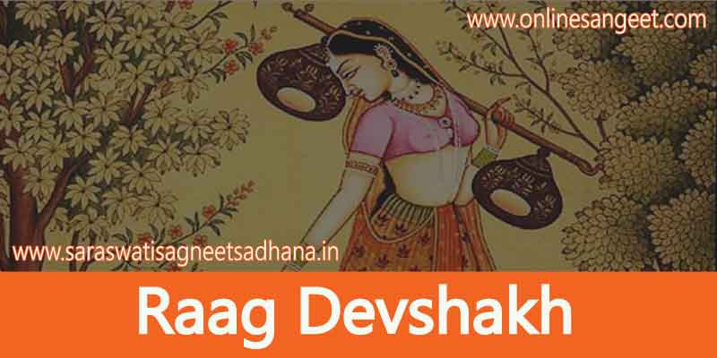 Devshakh-raag-description-in-hindi