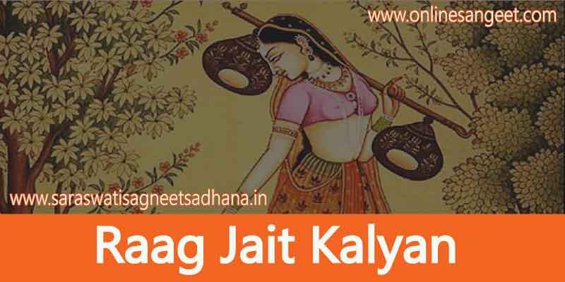 Raag-jait-kalyan-ka-parichay