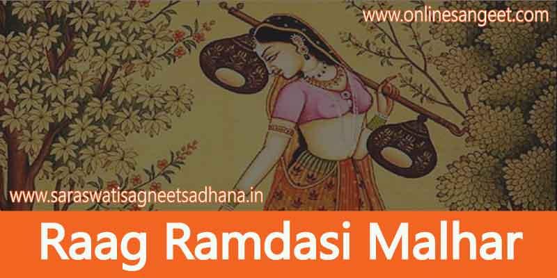 Ramdasi-malhar-raag-description-in-hindi