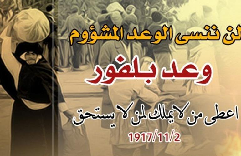 الجهاد وعد بلفور باطل ولا مقام لليهود في أرض فلسطين