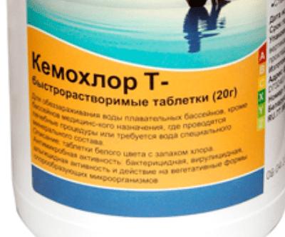 Инструкция по применению Кемохлор Т-Таблетки 20г