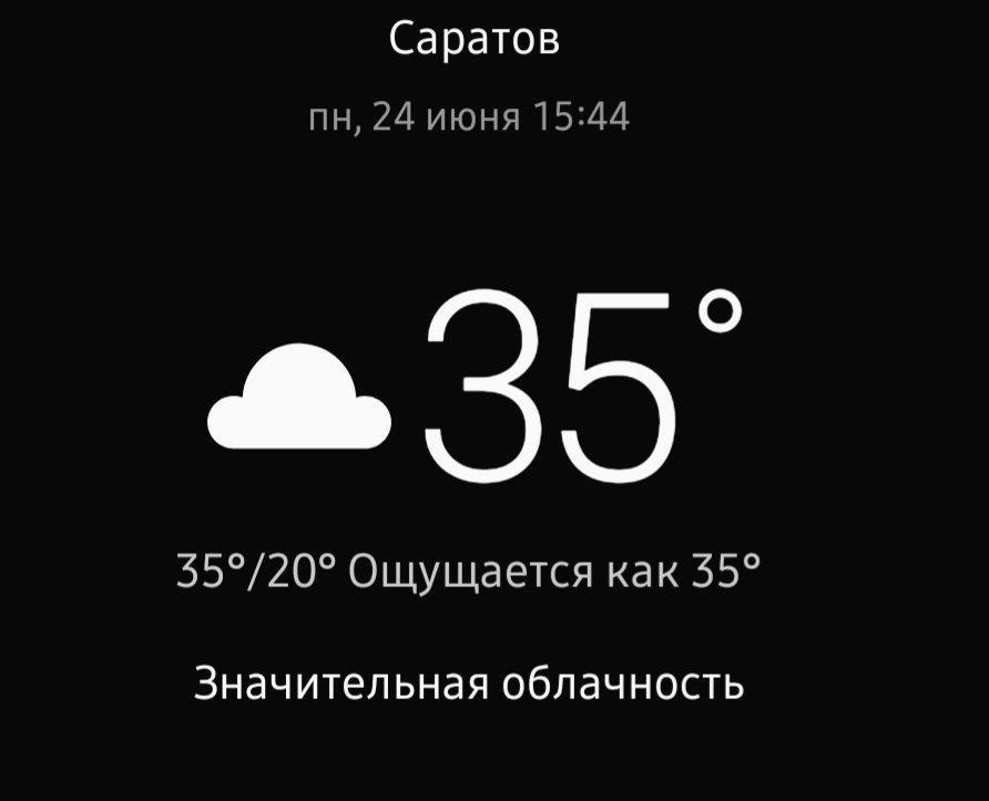 Жара Саратов 2019