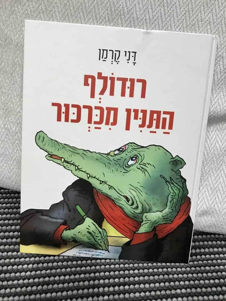 ספרים מצחיקים לילדים