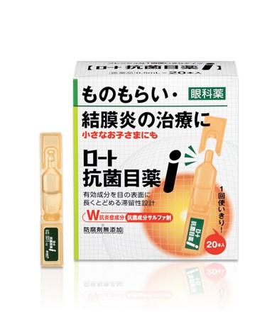 細菌性結膜炎に効く目薬です。抗菌成分が含まれており、防腐剤の入っていない一回使い切りタイプなのでおすすめです。