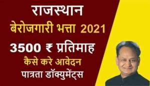 Rajasthan Berojgari Bhatta 2021