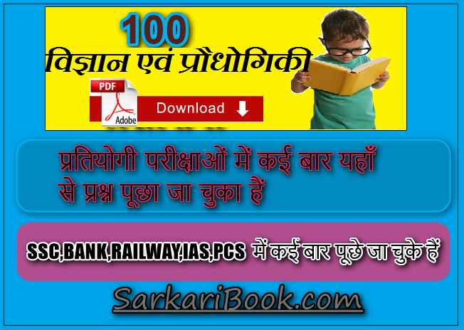 Top 100 Science and Technology GK (MCQS) PDF Download in Hindi