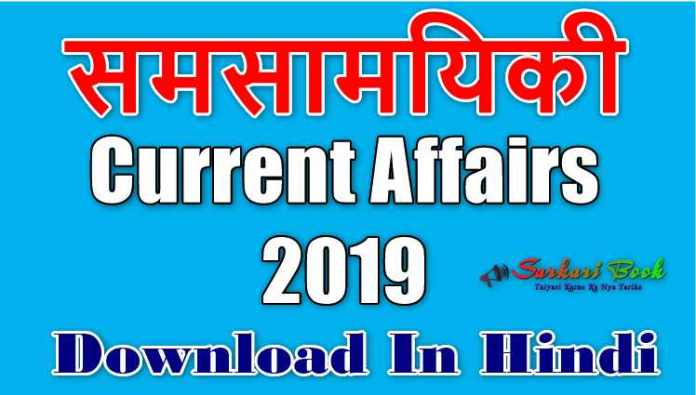 Vision IAS Samsamyiki Current Affairs 2019 in Hindi For All Competitive Exams