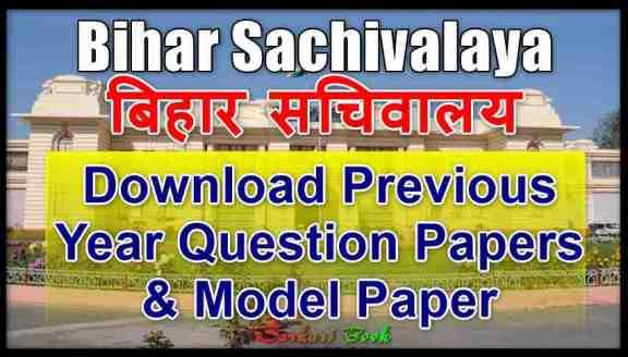 Bihar Sachivalaya Previous Papers|Bihar Legislative Council (Sachivalaya) Model Papers