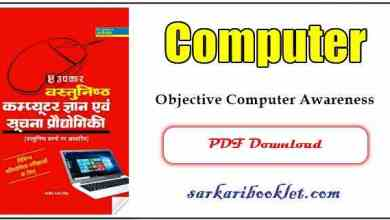 objective computer awareness pdf free download