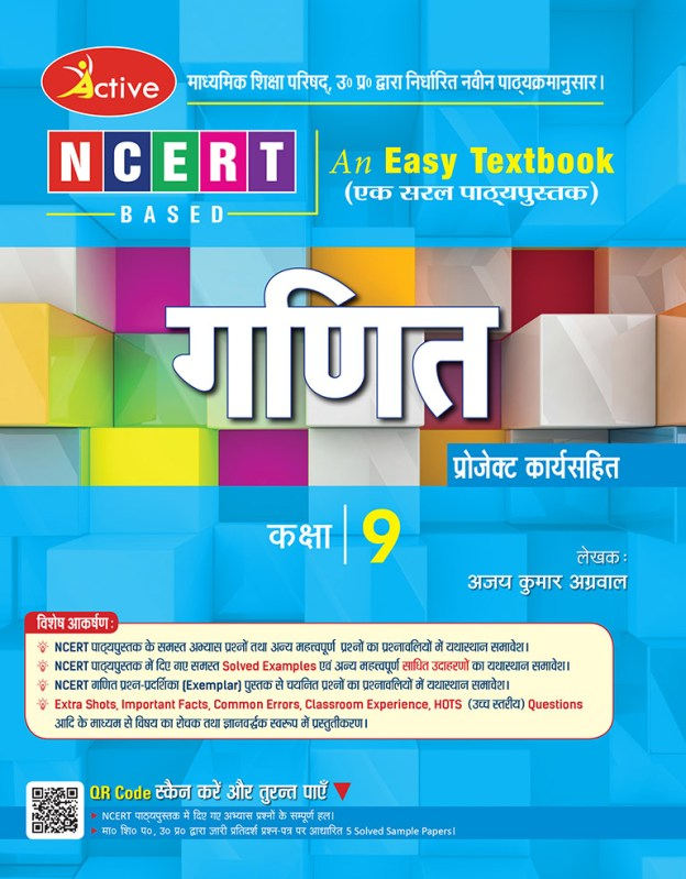 NCERT 9th Math