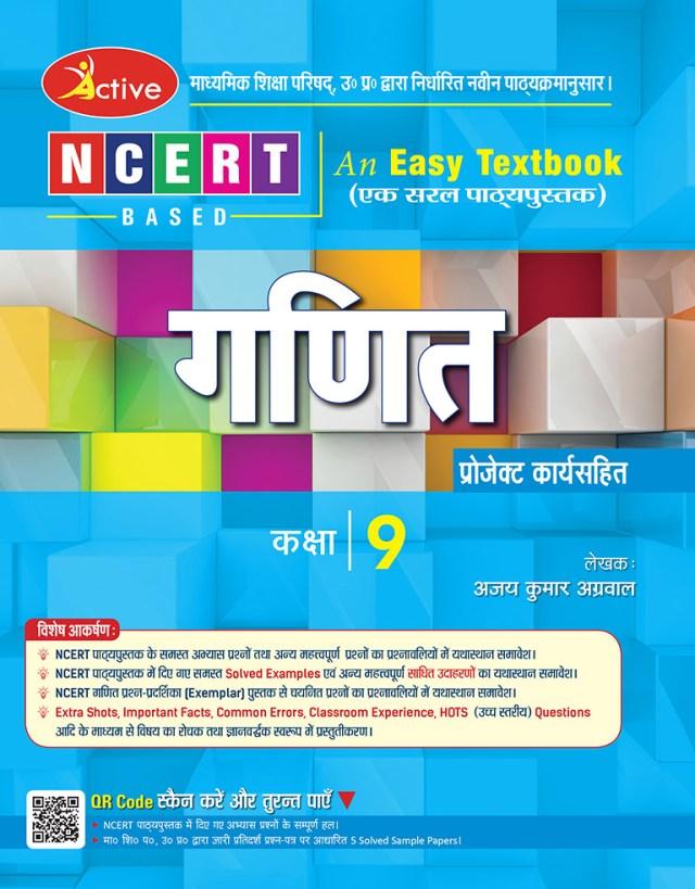 NCERT 9th Math