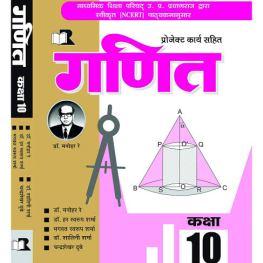 10th Math Manohar Ray