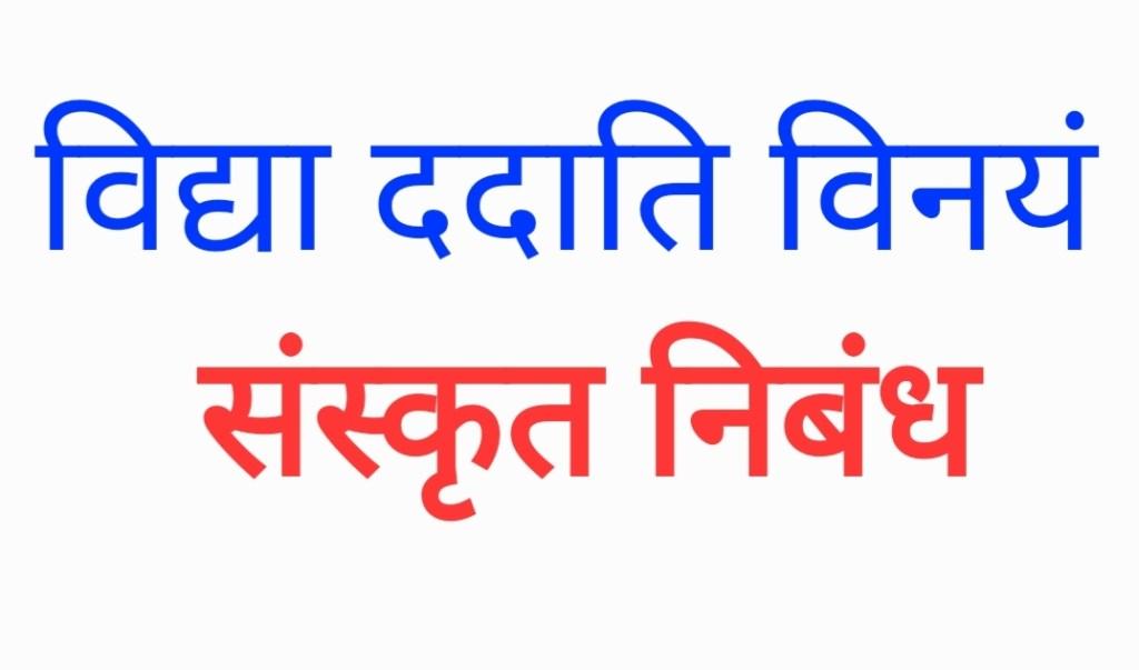 विद्या ददाति विनयं संस्कृत निबंध