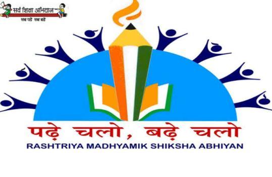 राष्ट्रीय माध्यमिक शिक्षा अभियान