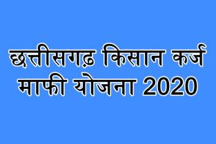 छत्तीसगढ़ किसान कर्ज माफी योजना 2020