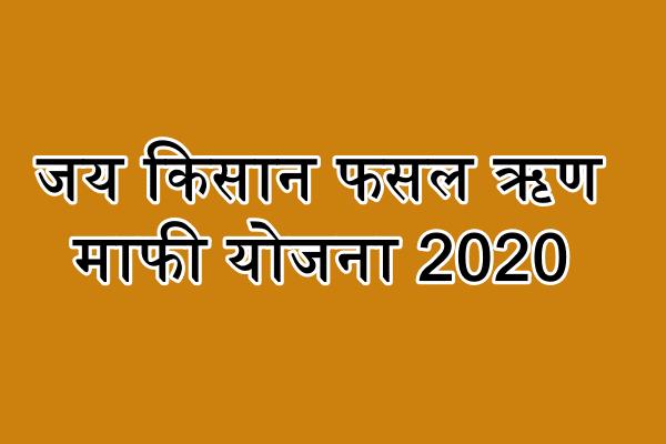 जय किसान फसल ऋण माफी योजना लिस्ट 2020, ऑनलाइन आवेदन कैसे करें