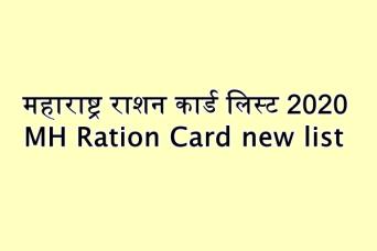 महाराष्ट्र राशन कार्ड लिस्ट 2020 : MH Ration Card new list
