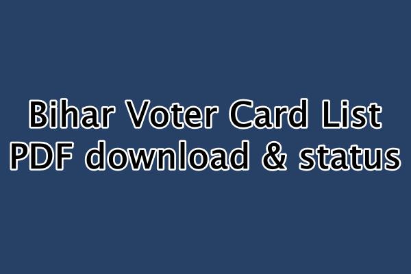 Bihar Voter List 2020 : PDF Download करें, SMS और EPIC no. से बिहार वोटर कार्ड लिस्ट