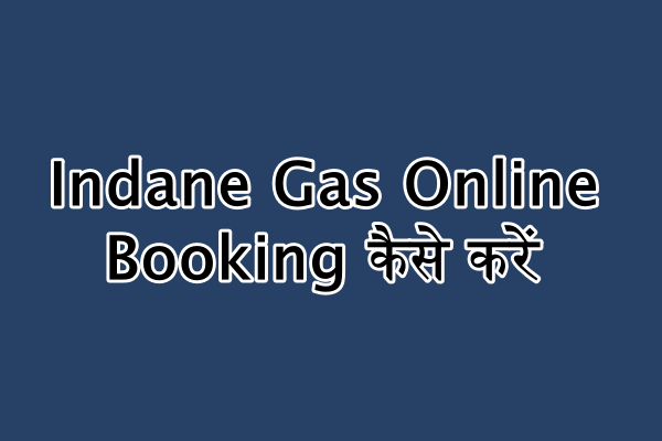Indane Gas Online Booking कैसे करें app download, SMS gas Booking प्रक्रिया