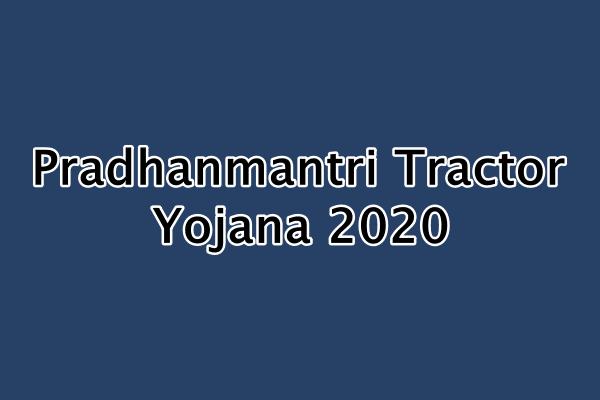 Pradhanmantri Tractor Yojana 2020 : ऑनलाइन आवेदन, प्रधानमंत्री ट्रेक्टर स्कीम