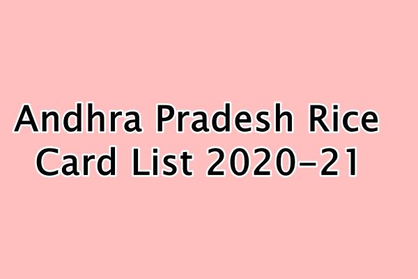 आंध्र प्रदेश राशन कार्ड लिस्ट 2020 : AP Rice Card E KYC status | aepos.ap.gov.in