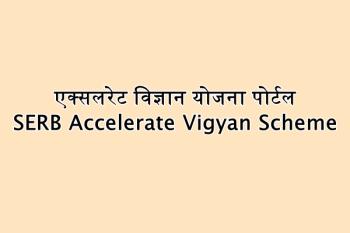एक्सलरेट विज्ञान योजना पोर्टल SERB Accelerate Vigyan Scheme