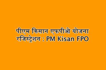 PM Kisan FPO Scheme Registration : PM Kisan FPO