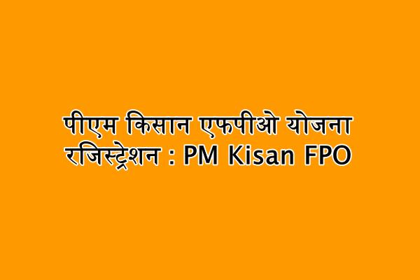 पीएम किसान एफपीओ योजना रजिस्ट्रेशन : PM Kisan FPO