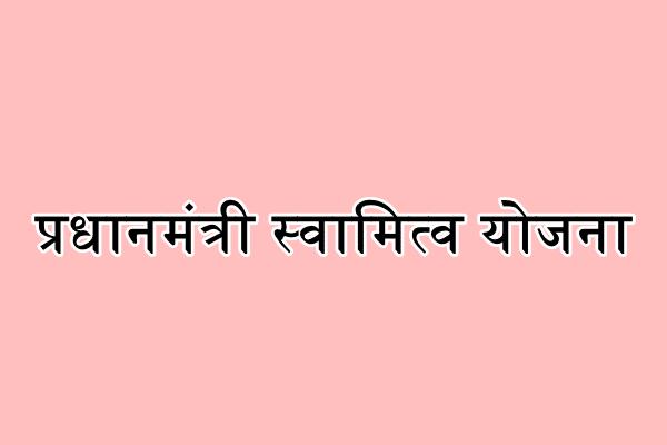 प्रधानमंत्री स्वामित्व योजना - Pradhanmantri swamitva yojana 2020