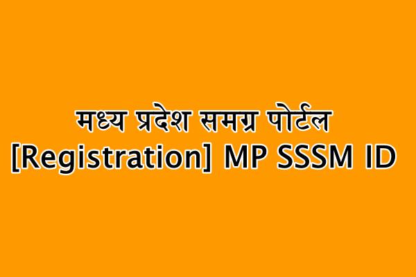 मध्य प्रदेश समग्र पोर्टल : [Registration] MP SSSM ID online check