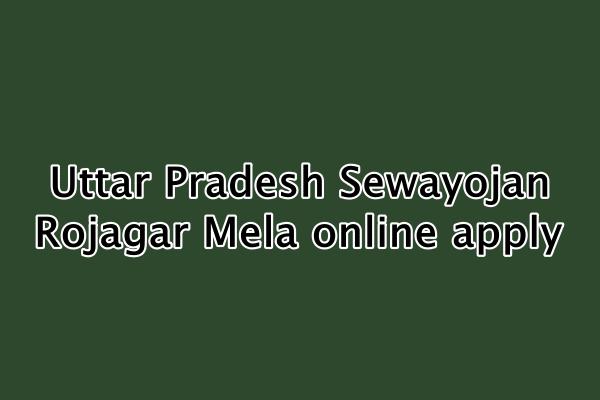 यूपी सेवायोजन रोजगार मेला : Uttar Pradesh Sewayojan Rojagar Mela online apply
