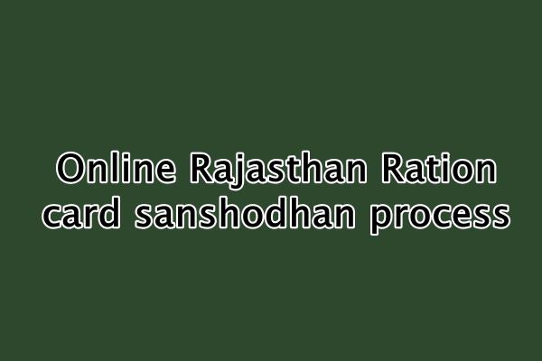 राजस्थान राशन कार्ड संशोधन | food.raj.nic.in Online Rajasthan Ration card sanshodhan process
