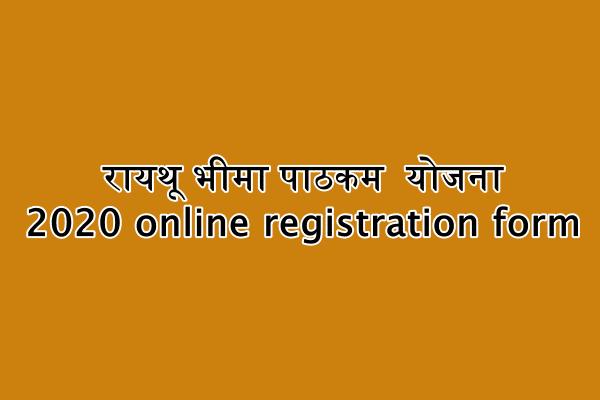 रायथु भीम पाठकम योजना 2020 ऑनलाइन पंजीकरण फॉर्म online